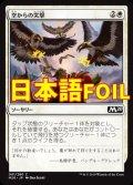《空からの突撃/Aerial Assault》FOIL【JPN】[M20白C]