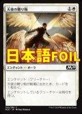 《天使の贈り物/Angelic Gift》FOIL【JPN】[M20白C]