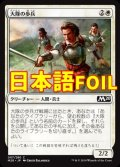《大隊の歩兵/Battalion Foot Soldier》FOIL【JPN】[M20白C]
