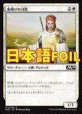 《夜明けの司祭/Daybreak Chaplain》FOIL【JPN】[M20白C]