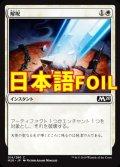 《解呪/Disenchant》FOIL【JPN】[M20白C]