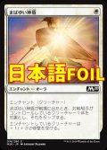 《まばゆい神盾/Glaring Aegis》FOIL【JPN】[M20白C]