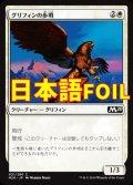 《グリフィンの歩哨/Griffin Sentinel》FOIL【JPN】[M20白C]