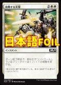 《鼓舞する突撃/Inspired Charge》FOIL【JPN】[M20白C]
