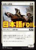 《鼓舞する隊長/Inspiring Captain》FOIL【JPN】[M20白C]