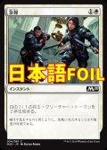 《急報/Raise the Alarm》FOIL【JPN】[M20白C]