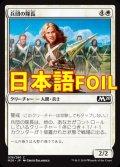 《兵団の隊長/Squad Captain》FOIL【JPN】[M20白C]