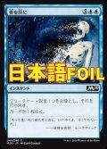 《骨を灰に/Bone to Ash》FOIL【JPN】[M20青C]