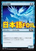 《北方の精霊/Boreal Elemental》FOIL【JPN】[M20青C]