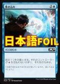《巻き込み/Convolute》FOIL【JPN】[M20青C]