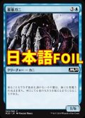 《要塞ガニ/Fortress Crab》FOIL【JPN】[M20青C]
