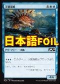 《大襞海蛇/Frilled Sea Serpent》FOIL【JPN】[M20青C]