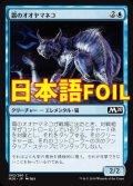 《霜のオオヤマネコ/Frost Lynx》FOIL【JPN】[M20青C]