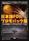 《見栄え損ない/Disfigure》FOIL【JPN】[---黒S]