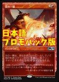 《炎の一掃/Flame Sweep》【JPN】[---赤S]