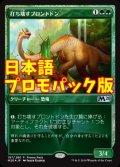 《打ち壊すブロントドン/Thrashing Brontodon》【JPN】[---緑S]