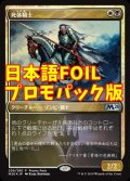 《死体騎士/Corpse Knight》FOIL【JPN】[---金S]
