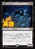 《冥界のスピリット/Nether Spirit》【ENG】[MH1黒R]