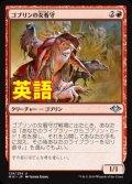 《ゴブリンの女看守/Goblin Matron》【ENG】[MH1赤U]
