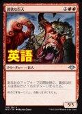 《貪欲な巨人/Ravenous Giant》【ENG】[MH1赤U]