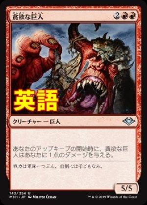 画像1: 《貪欲な巨人/Ravenous Giant》【ENG】[MH1赤U]