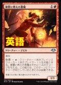 《復讐に燃えた悪魔/Vengeful Devil》【ENG】[MH1赤U]