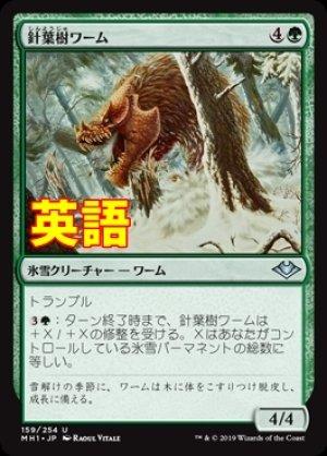 画像1: 《針葉樹ワーム/Conifer Wurm》【ENG】[MH1緑U]