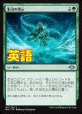 《氷河の啓示/Glacial Revelation》【ENG】[MH1緑U]