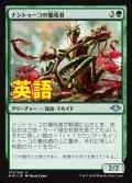 《ナントゥーコの養成者/Nantuko Cultivator》【ENG】[MH1緑U]