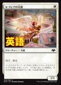 《セゴビアの天使/Segovian Angel》【ENG】[MH1白C]