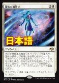《霊体の横滑り/Astral Drift》【JPN】[MH1白R]