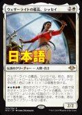 《ウェザーライトの艦長、シッセイ/Sisay, Weatherlight Captain》【JPN】[MH1白R]