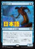《霧組のナーガ/Mist-Syndicate Naga》【JPN】[MH1青R]