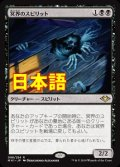 《冥界のスピリット/Nether Spirit》【JPN】[MH1黒R]