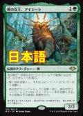 《熊の女王、アイユーラ/Ayula, Queen Among Bears》【JPN】[MH1緑R]