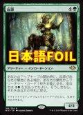 《起源/Genesis》FOIL【JPN】[MH1緑R]