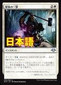 《解体の一撃/Dismantling Blow》【JPN】[MH1白U]