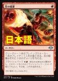 《炎の稲妻/Firebolt》【JPN】[MH1赤U]