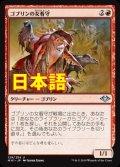 《ゴブリンの女看守/Goblin Matron》【JPN】[MH1赤U]