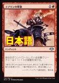 《ゴブリンの軍旗/Goblin Oriflamme》【JPN】[MH1赤U]