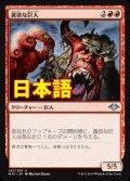 《貪欲な巨人/Ravenous Giant》【JPN】[MH1赤U]