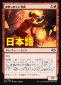 《復讐に燃えた悪魔/Vengeful Devil》【JPN】[MH1赤U]