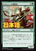 《ナントゥーコの養成者/Nantuko Cultivator》【JPN】[MH1緑U]