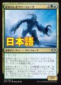 《忌まわしきツリーフォーク/Abominable Treefolk》【JPN】[MH1金U]