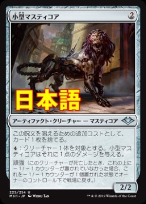 画像1: 《小型マスティコア/Lesser Masticore》【JPN】[MH1茶U]
