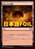 《忘れられた洞窟/Forgotten Cave》FOIL【JPN】[MH1土地U]