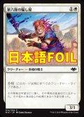 《第六隊の騙し屋/Impostor of the Sixth Pride》FOIL【JPN】[MH1白C]