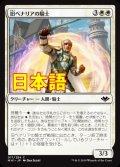《旧ベナリアの騎士/Knight of Old Benalia》【JPN】[MH1白C]