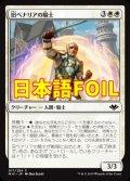 《旧ベナリアの騎士/Knight of Old Benalia》FOIL【JPN】[MH1白C]