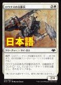 《ロウクスの古参兵/Rhox Veteran》【JPN】[MH1白C]